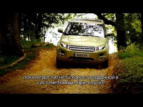 Обзор Range Rover Evoque — Terrain Response: Грязь, колея