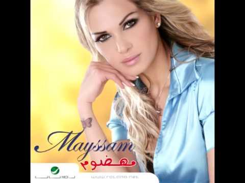 Mayssam Nahas ... Lamset Idayi   ميسم نحاس ... لمسة إيديِي