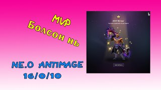 MVP (Kappa) Ne.o ANTIMAGE 16/0/10   IMMORTAL GAMEPLAY