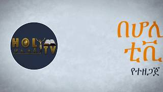 Special Program prepared by  Holy Tv - Coming Soon - Amlekotube.com