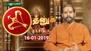 தனுசு ராசி நேயர்களே! இன்றுஉங்களுக்கு…| Sagittarius | Rasi Palan | 16/01/2019