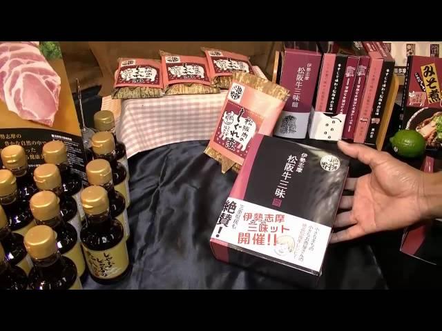 <お土産編>【第21話】とり安精肉店さんの視聴者プレゼントは松阪牛三昧3セットに決定!