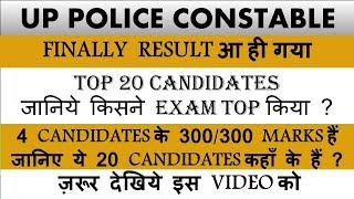 Up Police Constable Final Result || upp constable Medical Date