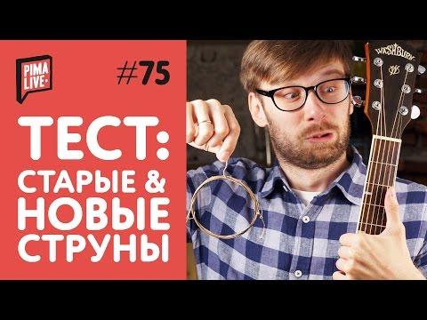 ТЕСТ: Старые vs Новые струны | Уроки гитары