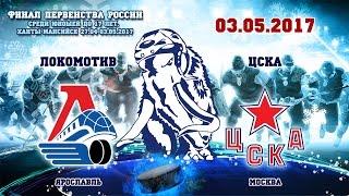 Локомотив Я до 17 : ЦСКА М до 17
