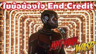 ไขข้อข้องใจ สปอย Ant-Man and the Wasp