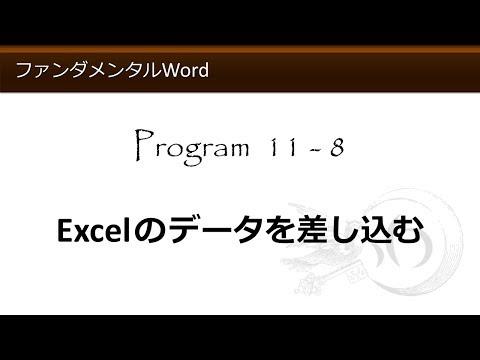 【word】Word行間を詰めたいベスト2/ファンダメンタルWord 11-8 Excelのデータを差し込む…他関連動画