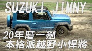 Suzuki Jimny 二十年磨一劍 本格派越野小悍將 試駕 - 廖怡塵【全民瘋車Bar】132