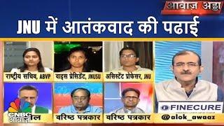 Awaaz Adda | JNU में आतंकवाद की पढाई | Islamic Terrorism | CNBC Awaaz