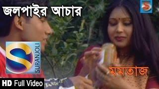 Jolpaiyer Aachar - Momtaz - Full Video Song
