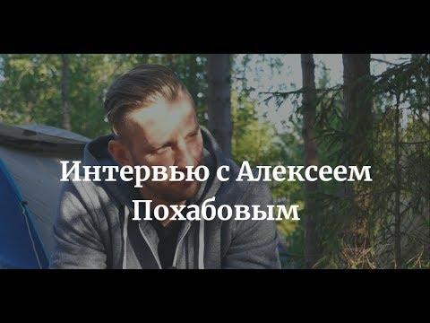 Интервью с Алексеем Похабовым (20.06.2017)