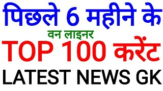 LAST 6 MONTHS TOP BEST 100 MOST IMPORTANT CURRENT AFFAIRS 2018 LATEST NEWS GK GENERAL KNOWLEDGE 1