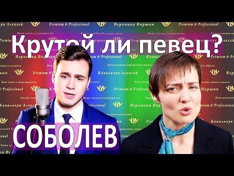 КАК ПОЕТ СОБОЛЕВ Николай - До последнего :: Как не потерять себя, копируя других артистов?