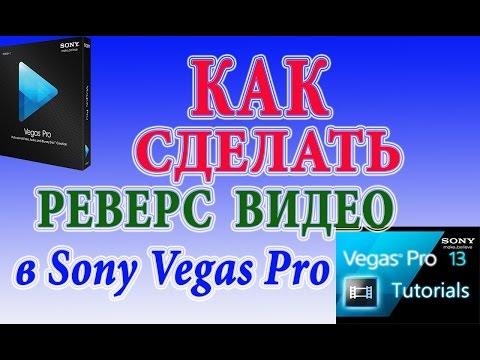Vegas как сделать реверс - Dorel.ru