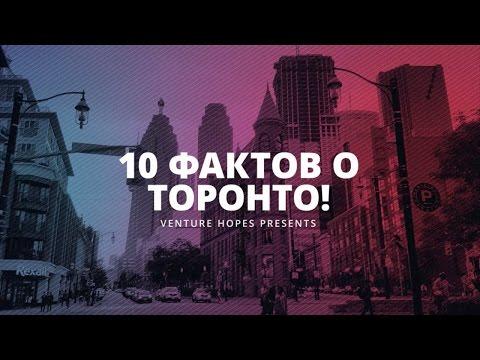 10 ФАКТОВ О ТОРОНТО: парки, стартапы, инвестиции, марихуана!
