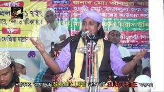 Gias Uddin At Tahery Open Challenge Bangla Waz   Islamic Life