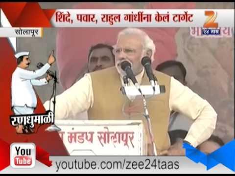 Zee24Taas: Solapur- Narendra Modi On Sushil Kumar Shinde