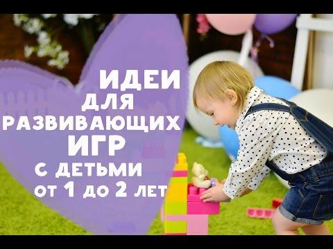Идеи для развивающих игр с детьми 1-2 лет [Любящие мамы]