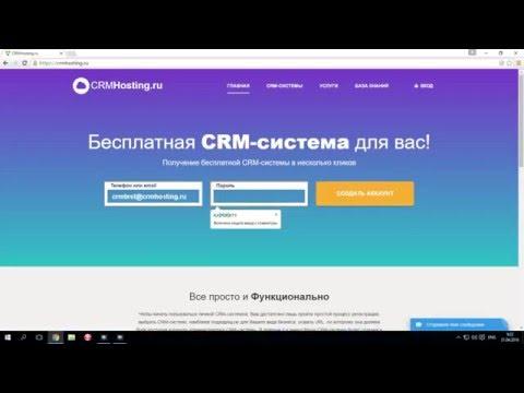 Получение бесплатной CRM-системы за пару минут и пару кликов