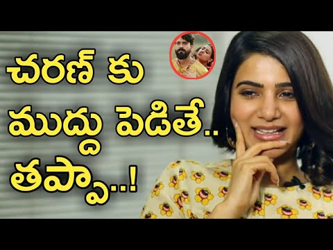 Akkineni Samantha Talk About Rangasthalam Movie Scene And Ram Charan / Tollywood Latest News / ESRtv