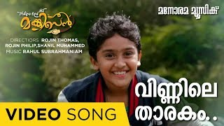 Philips and The Monkey Pen - Vinnile Thaarakam - Philips and the Monkey Pen - Malayalam Movie