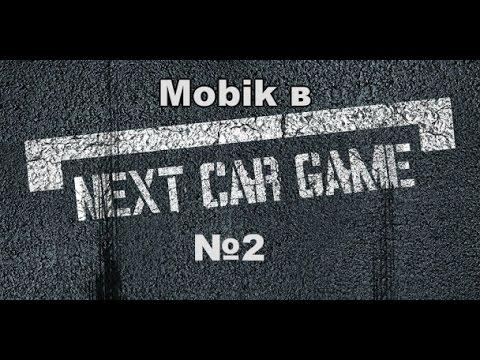 Next Car Games от Mobika video