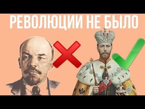 Если бы русская революция не произошла