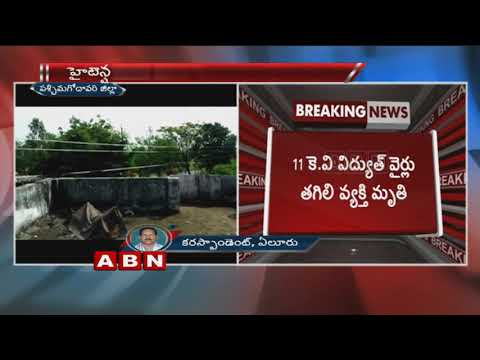 Man Lost Life Due To Electric Shock | West Godavari District