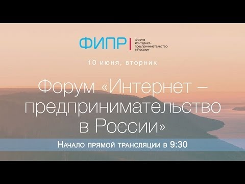 """Форум """"Интернет предпринимательство в России"""" - прямая трансляция"""