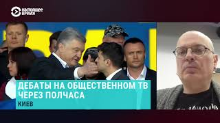Анализ дебатов Порошенко и Зеленского