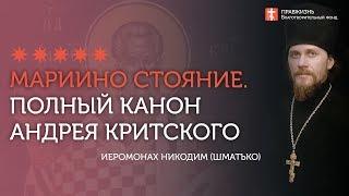 Целиком Покаянный Великий Канон преп. Андрея Критского, 5-я седмица Великого Поста четверг на утрене