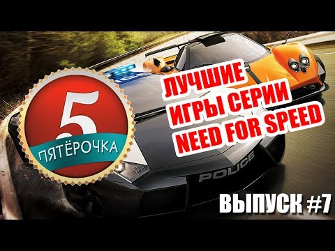Пятерочка - Лучшие игры серии NFS