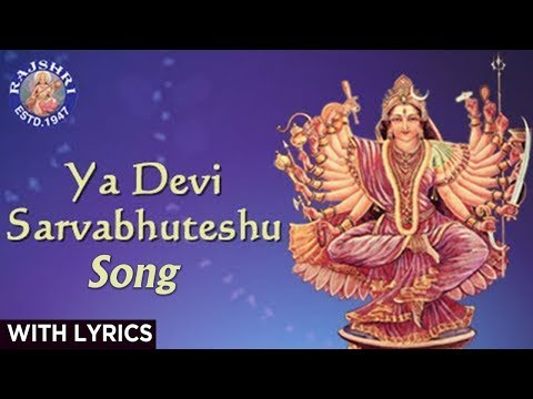 Ya Devi Sarvabhuteshu - Devi Sukhtam with Lyrics - Sanjeevani...