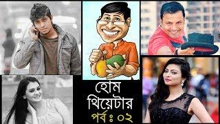 Home Theatre   Episode 02   Taushif   Shamim Sarkar   Siddik   Bangla natok