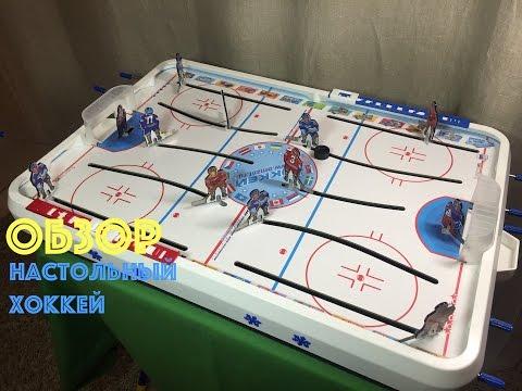 ОБЗОР - НАСТОЛЬНЫЙ ХОККЕЙ (table hockey)
