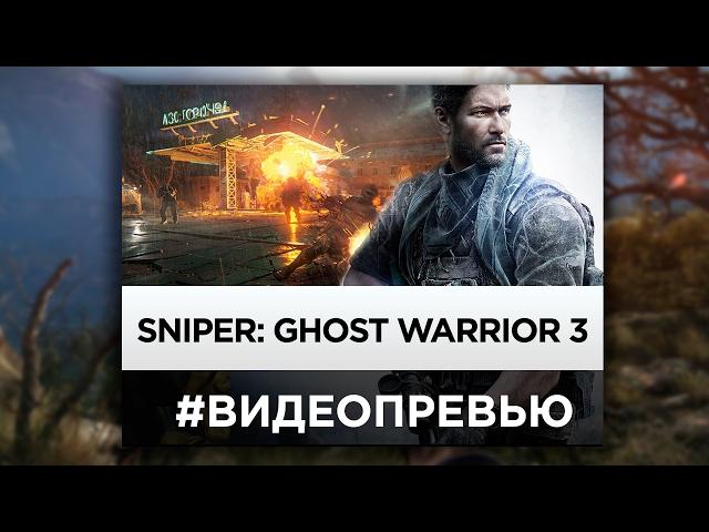 Видеопревью Sniper: Ghost Warrior 3