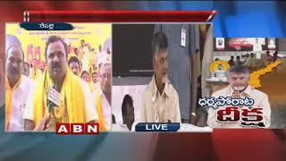 TDP MLA Kanagala Satyanarayana Supports CM Chandrababu Deekha Against Centre | Repalle | ABN