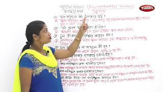 1st Std Environmental science in Bengali | Hygiene | CH - 22 | 1st std Science | Bengali Video