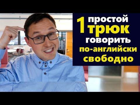 1 Простой Способ Начать Говорить по-английски Свободно - как говорить по-английски свободно