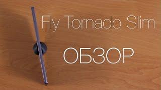Fly Tornado Slim Обзор