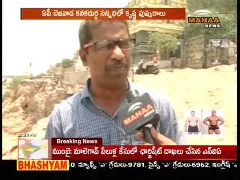Fly Over Construction Still Pending in Vijayawada Near Durga Temple || 13-05-2016 || Mahaa News