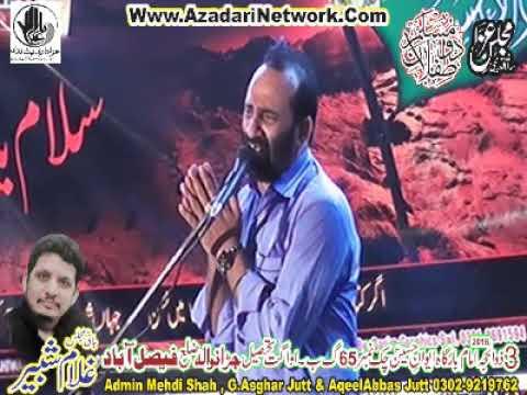 Majlis e Aza Zakir Syed Zuriyat Imran Sherazi 3 Zulhaj 2018 Chak 65 Awagat