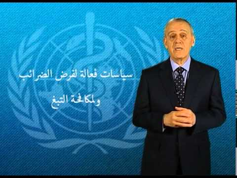 الرسالة المصورة للدكتور علاء الدين العلوان بمناسبة اليوم العالمي لمكافحة التبغ 2014