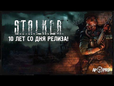 S.T.A.L.K.E.R. Тень Чернобыля - 10 лет со дня релиза! [Stream]