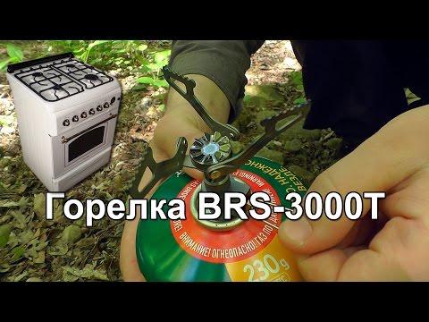 🔥 ГАЗОВАЯ ГОРЕЛКА BRS-3000T и ветрозащитный экран. Обзор и тест