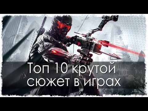 Топ 10 крутой сюжет в играх