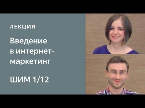 1. Введение в интернет-маркетинг.  Рынок интернет-рекламы - Школа интернет-маркетинга Яндекса
