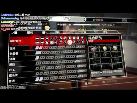 【魯蛋】PC-死亡復甦3 第二回 (part2)