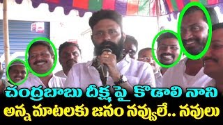 Kodali Nani Funny Speech About Chandrababu One Day Deeksha | Dharma Porata Deeksha | TTM
