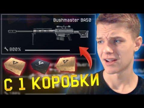 ВЫБИЛ 6 ДОНАТОВ ПОДРЯД В WARFACE ! - XM8 COMPACT